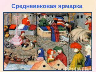 Средневековая ярмарка
