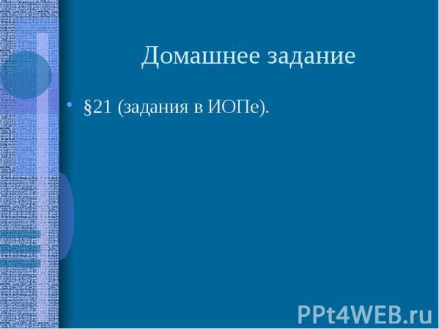 Домашнее задание§21 (задания в ИОПе).