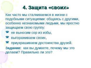 4. Защита «своих» Как часто мы сталкиваемся в жизни с подобными ситуациями: обща