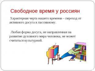 Свободное время у россиян Характерная черта нашего времени – переход от активног