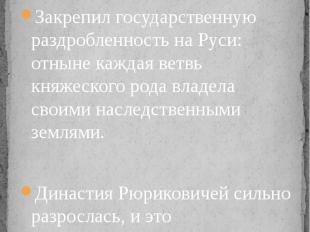 Любечский съезд (1097) Закрепил государственную раздробленность на Руси: отныне