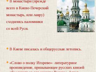 Культура Сохранились прекрасные дворцы и храмыВ монастыри (прежде всего в Киево-