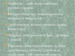 Чернигово-Северское княжество Чернигов – один из крупнейших русских городов.Мощн