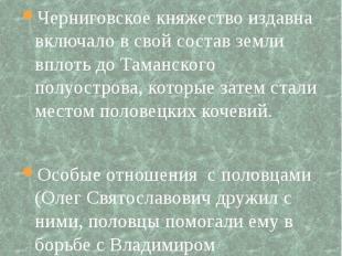 Черниговское княжество издавна включало в свой состав земли вплоть до Таманского
