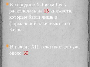 Распад единого государства К середине XII века Русь раскололась на 15 княжеств,