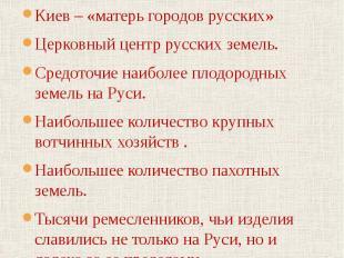 Киевское княжество Киев – «матерь городов русских»Церковный центр русских земель