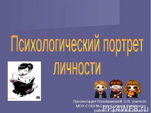 Психологический портретличности Презентация Половниковой О.В. учителя МОУ-СОШ №1