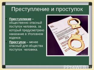 Преступление и проступок Преступление – общественно опасный поступок человека, з