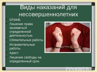 Виды наказаний для несовершеннолетних Штраф.Лишение права заниматься определенно