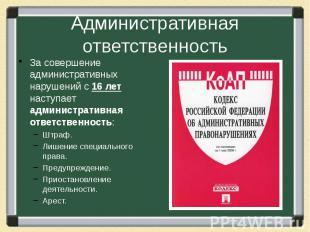 Административная ответственность За совершение административных нарушений с 16 л