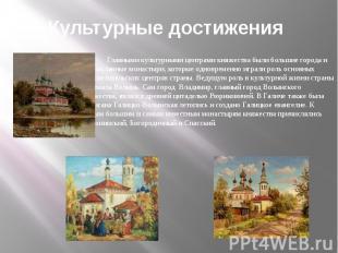 Культурные достижения Главными культурными центрами княжества были большие город