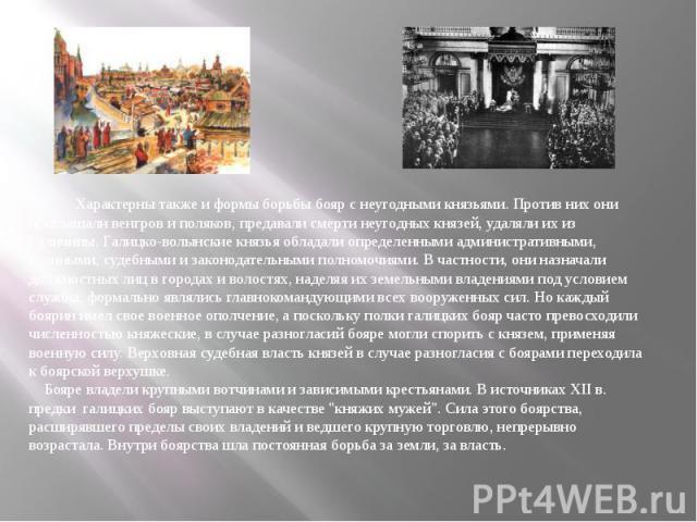 Характерны также и формы борьбы бояр с неугодными князьями. Против них они приглашали венгров и поляков, предавали смерти неугодных князей, удаляли их из Галичины. Галицко-волынские князья обладали определенными административными, военными, судебным…