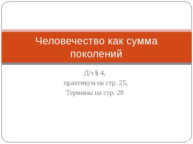 Человечество как сумма поколений Д/з § 4, практикум на стр. 25,Термины на стр. 28