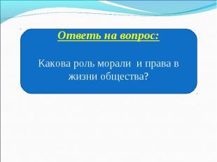Ответь на вопрос:Какова роль морали и права в жизни общества?
