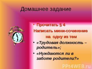 Домашнее задание Прочитать § 4Написать мини-сочинение на одну из тем«Трудовая до