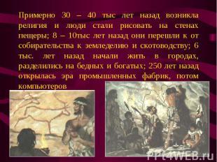 Примерно 30 – 40 тыс лет назад возникла религия и люди стали рисовать на стенах