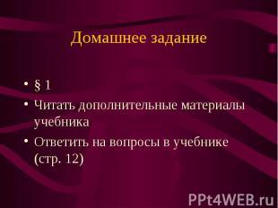 Домашнее задание § 1 Читать дополнительные материалы учебникаОтветить на вопросы