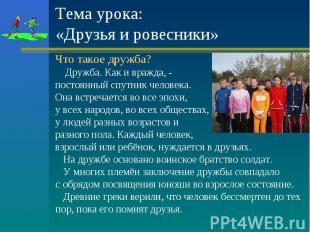 Тема урока:«Друзья и ровесники» Что такое дружба? Дружба. Как и вражда, - постоя