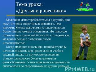 Тема урока:«Друзья и ровесники» Мальчики менее требовательны к дружбе, они ждут