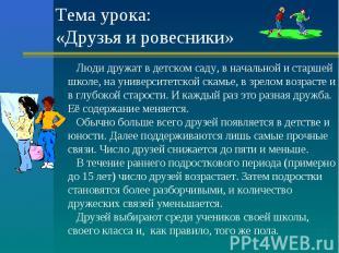 Тема урока:«Друзья и ровесники» Люди дружат в детском саду, в начальной и старше