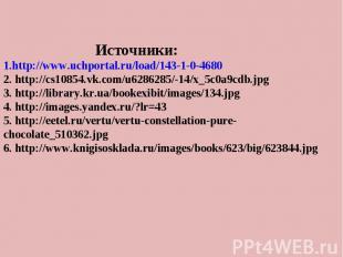 Источники:http://www.uchportal.ru/load/143-1-0-46802. http://cs10854.vk.com/u628