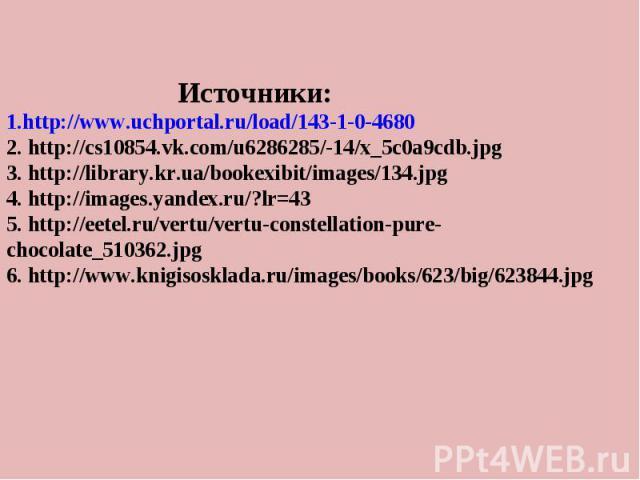 Источники:http://www.uchportal.ru/load/143-1-0-46802. http://cs10854.vk.com/u6286285/-14/x_5c0a9cdb.jpg3. http://library.kr.ua/bookexibit/images/134.jpg4. http://images.yandex.ru/?lr=435. http://eetel.ru/vertu/vertu-constellation-pure-chocolate_5103…