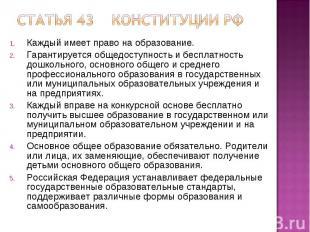 Статья 43 Конституции РФ Каждый имеет право на образование.Гарантируется общедос