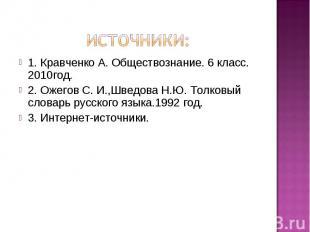 Источники: 1. Кравченко А. Обществознание. 6 класс. 2010год.2. Ожегов С. И.,Швед