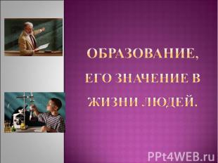 Образование, его значение в жизни людей.