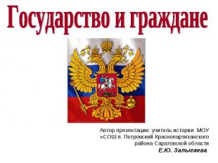 Государство и граждане Автор презентации: учитель истории МОУ «СОШ п. Петровский