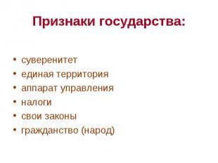Признаки государства: суверенитетединая территорияаппарат управленияналогисвои з
