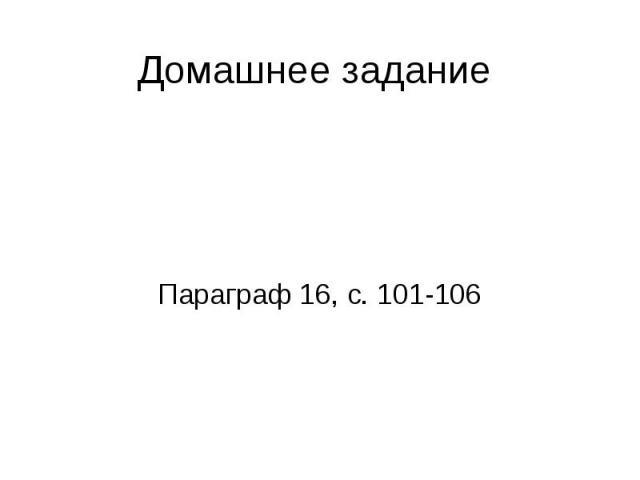 Домашнее задание Параграф 16, с. 101-106
