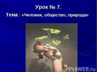 Тема : «Человек, общество, природа»
