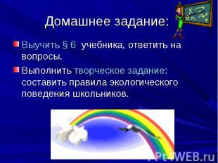 Выучить § 6 учебника, ответить на вопросы. Выполнить творческое задание: состави
