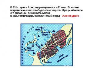 В 332 г. до н.э. Александр направился в Египет. Египтяне встретили его как освоб