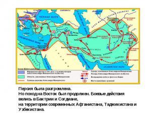 Персия была разгромлена. Но поход на Восток был продолжен. Боевые действия велис