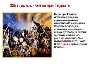 325 г. до н.э. - битва при Гидаспе Битва при Гидаспе оказалась последним крупным