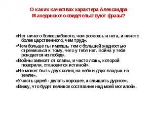 О каких качествах характера Александра Македонского свидетельствуют фразы? «Нет