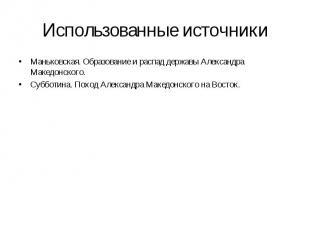 Использованные источники Маньковская. Образование и распад державы Александра Ма