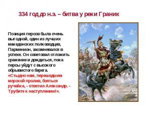 334 год до н.э. – битва у реки Граник Позиция персов была очень выгодной, один и