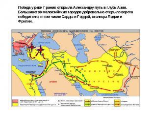 Победа у реки Граник открыла Александру путь в глубь Азии. Большинство малоазийс