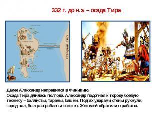 Далее Александр направился в Финикию. Осада Тира длилась полгода. Александр подо
