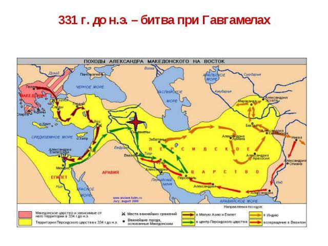 331 г. до н.э. – битва при Гавгамелах