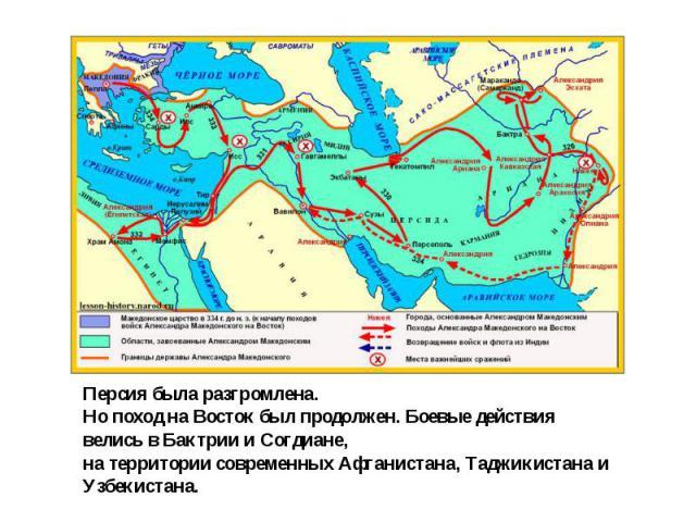 Персия была разгромлена. Но поход на Восток был продолжен. Боевые действия велись в Бактрии и Согдиане,на территории современных Афганистана, Таджикистана и Узбекистана.