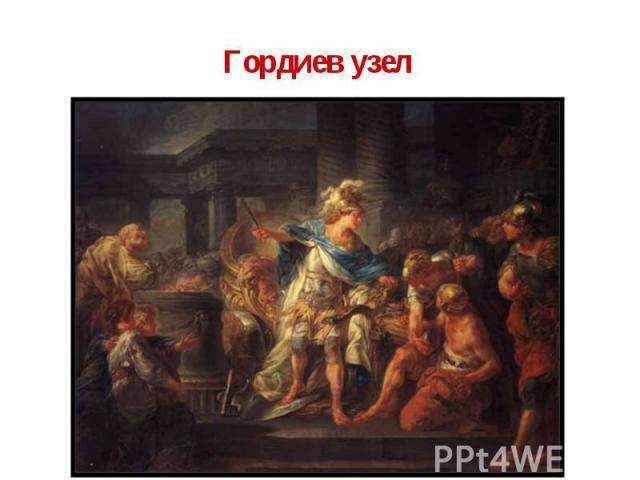 Гордиев узелФригийский царь Гордий принес в дар храму Зевса колесницу. К ее дышлу было привязано воловье ярмо - привязано таким сложным узлом из кизилового лыка, что никакой искусник не мог его распутать. Оракул предсказал, что человек, который расп…