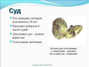 Суд Все граждане, которым исполнилось 30 летЕжегодно избирали 6 тысяч судейДля р