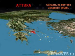 АТТИКА Область на востоке Средней Греции.