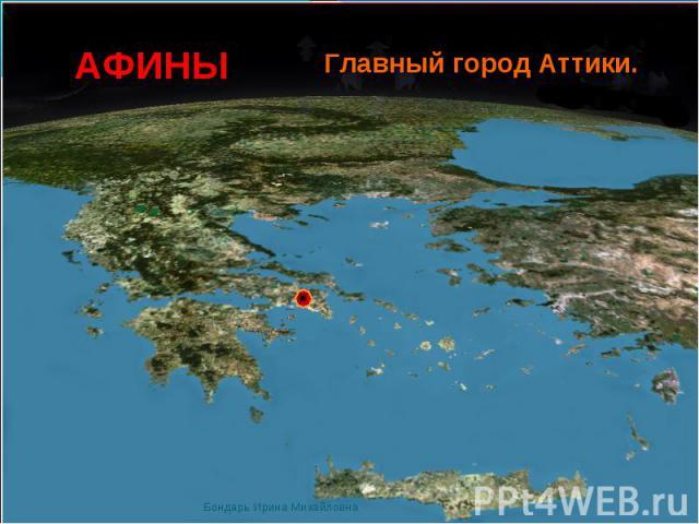 АФИНЫ Главный город Аттики.