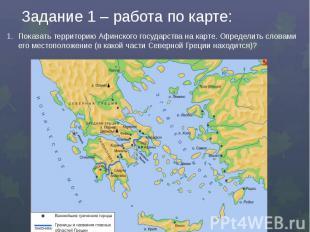 Задание 1 – работа по карте:Показать территорию Афинского государства на карте.