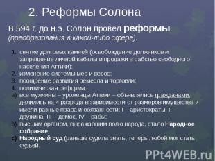 2. Реформы СолонаВ 594 г. до н.э. Солон провел реформы (преобразования в какой-л